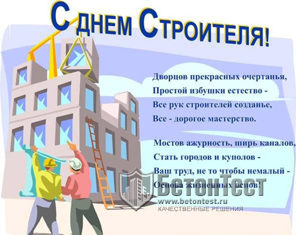 искусство поздравление на день строителя официальное министру таким